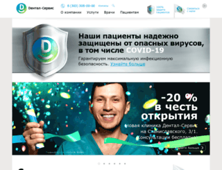 dentservice.ru screenshot