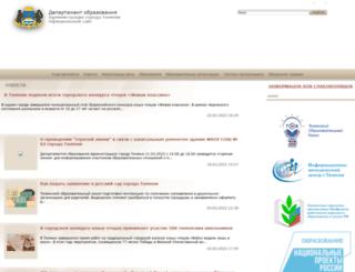 depedu.tyumen-city.ru screenshot