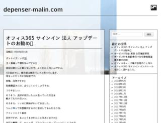 depenser-malin.com screenshot