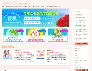 depilationsearch.com screenshot