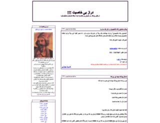 derazboy.blogfa.com screenshot
