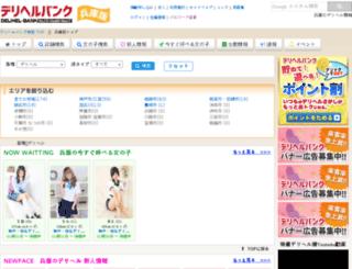 deriheruhyogo.com screenshot