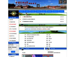 des.cmu.edu.cn screenshot