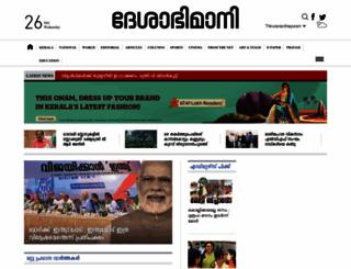 deshabhimani.com screenshot