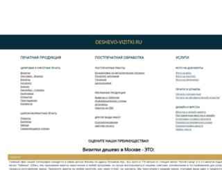 deshevo-vizitki.ru screenshot