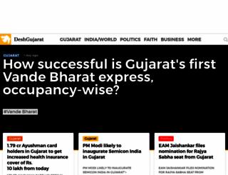 deshgujarat.com screenshot