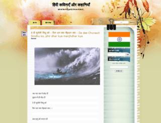 deshmere.blogspot.in screenshot