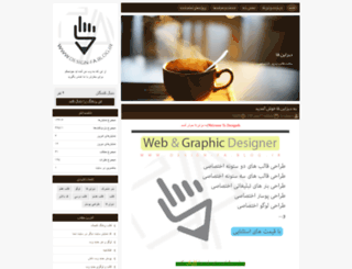 design-fa.blog.ir screenshot