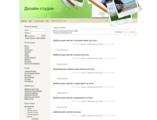 design-studio.at.ua screenshot