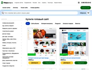 design.megagroup.ru screenshot