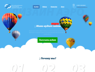 designaero.ru screenshot