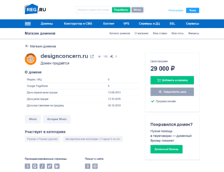 designconcern.ru screenshot