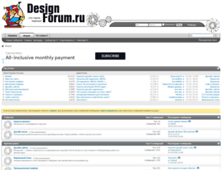 designforum.ru screenshot
