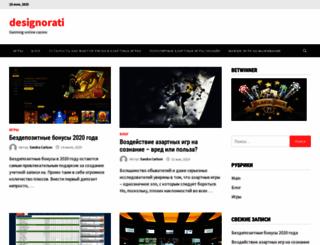 designorati.com screenshot
