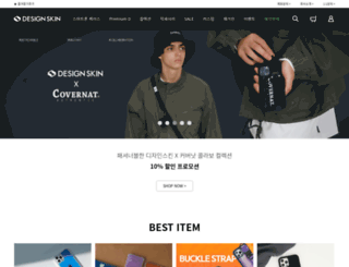 designskinmall.com screenshot