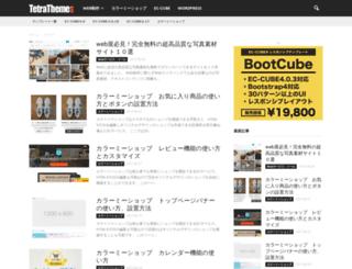 designup.jp screenshot
