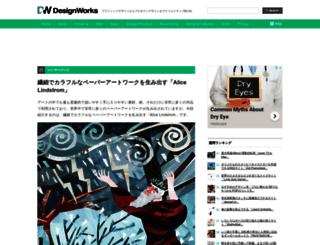 designwork-s.net screenshot