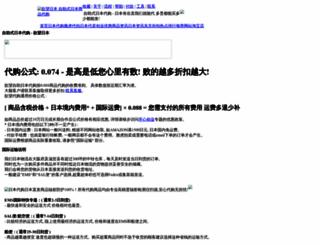desirejp.com screenshot
