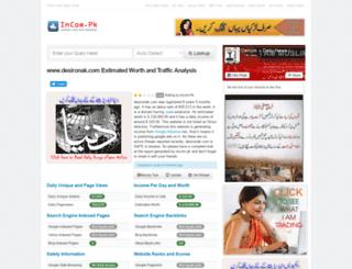 desironak.com.incom.pk screenshot