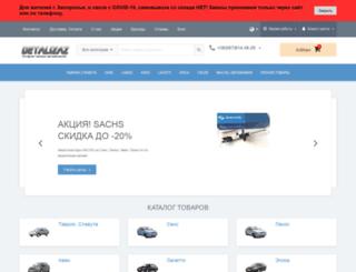 detalizaz.com.ua screenshot