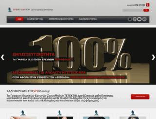 detective-greece.gr screenshot