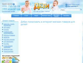 deti.cn.ua screenshot
