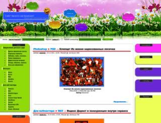 detirisuyut.ru screenshot