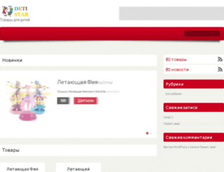 detistar.ru screenshot