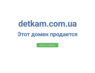 detkam.com.ua screenshot