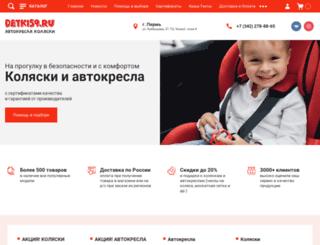 detki.perm.ru screenshot