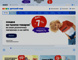 detmir.ru screenshot