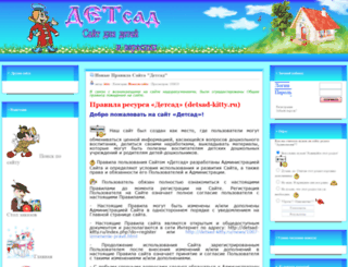 detsad-kitty.ru screenshot