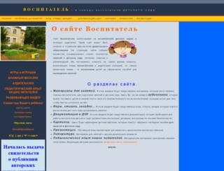detsadd.narod.ru screenshot