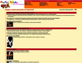detskietovary.ru screenshot