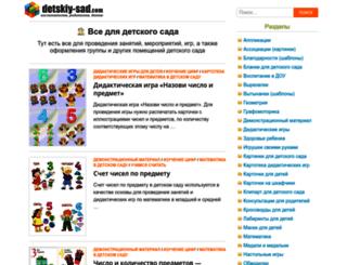 detskiy-sad.com screenshot