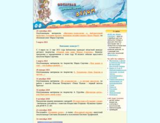 detstvo.irkutsk.ru screenshot