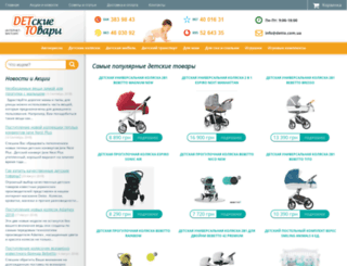 detto.com.ua screenshot