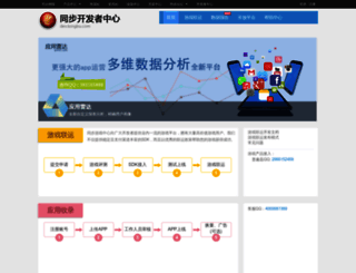 dev.tongbu.com screenshot