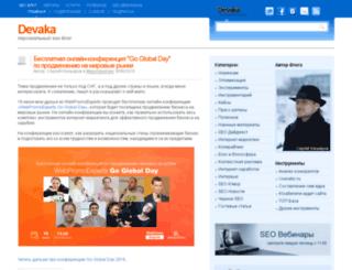 devaka.e-autopay.com screenshot