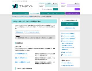 devcenter.valuecommerce.ne.jp screenshot