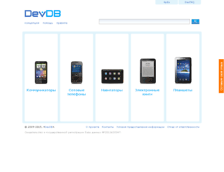devdb.ru screenshot