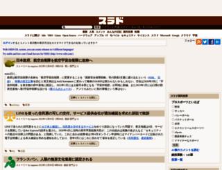 developers.slashdot.jp screenshot