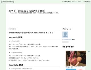 development.hatenadiary.com screenshot