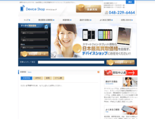 deviceshop.jp screenshot