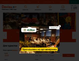 devisu.ru screenshot