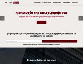 devoto.gr screenshot