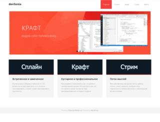 devsonia.ru screenshot