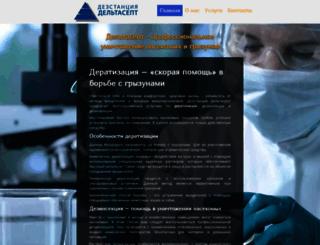 dezdelta.ru screenshot