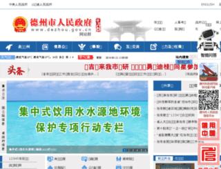 dezhou.gov.cn screenshot