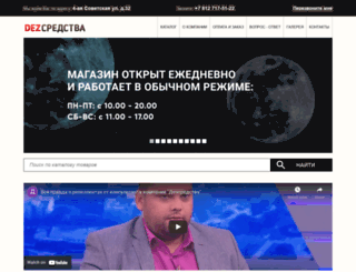 dezmirprof.ru screenshot